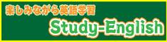 楽しみながら英語学習234-60