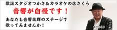 下町かつしか亀有歌謡スタジオつかさ&カラオケの店さくら