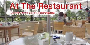 レストランやファストフード店での英会話