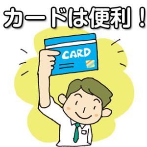カードは便利