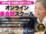 オンライン英会話EF Englishtown