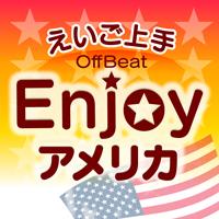 えいご上手 Off Beat  Enjoyアメリカ