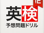 英検予想問題ドリル iEdu Apps