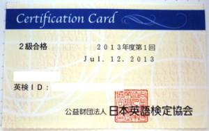 英検2級 Certification Card