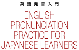 英語発音入門 - English Pronunciation Practice for Japanese Learners -