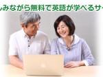 楽しみながら無料で英語が学べるサイト