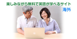 英語が学べるサイト海外