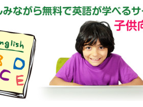 楽しみながら無料で英語が学べるサイト 子供向け