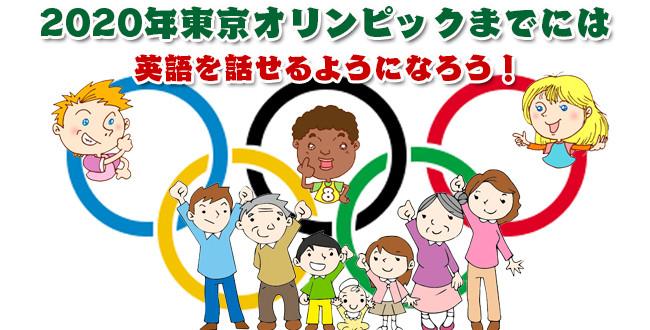 2020東京オリンピックには英語がペラペラに!