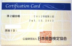 英検準2級 Certification Card