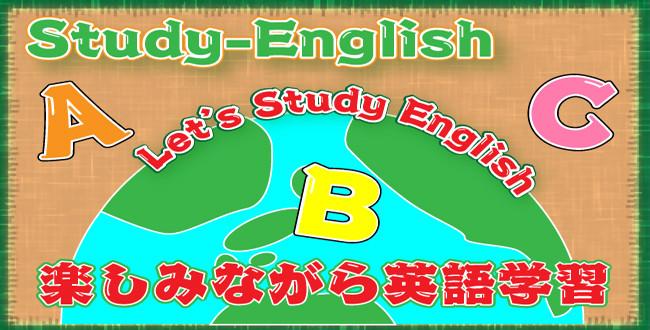 Study-English オススメ英語勉強法 楽しむ英語