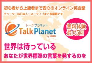オンライン英会話TalkPlanet