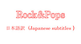 洋楽ROCK&POPS和訳