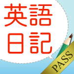 英語日記ドリル [アルク] (添削機能つき) [for PASS]