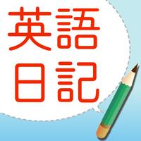 英語日記ドリル [アルク] (添削機能つき)