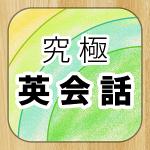 kyuukyoku-kaiwa