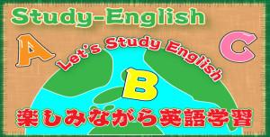 楽しむ英語・オススメ英語勉強法