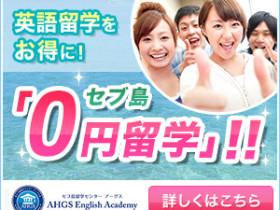 セブ島0円留学
