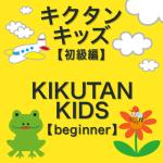 kikutan-kb