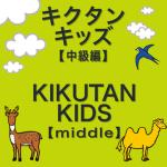 kikutan-mi