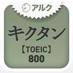 kikutan800t