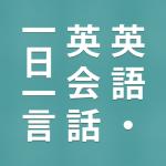 ichinichi