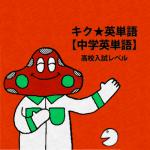 kiku-chu