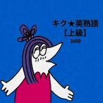 kiku-j-e