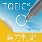 toeic-apptr