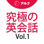kyuukyoku-kaiwa-v1