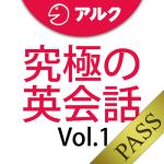 kyuukyoku-kaiwa-v1-f