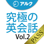 kyuukyoku-kaiwa-v2-f