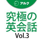 kyuukyoku-kaiwa-v3