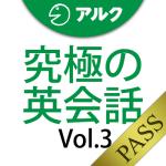 kyuukyoku-kaiwa-v3-f