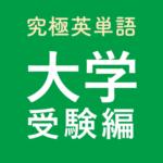 kyuukyoku-daigaku