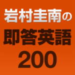 iw200