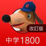target1800