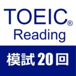 toeic20