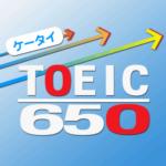keitai-toeic650