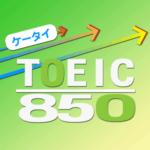 keitai-toeic850