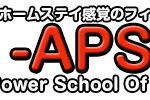 APSEフィリピン留学