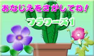 植物・花の名前