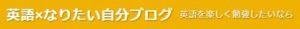 英語×なりたい自分ブログ